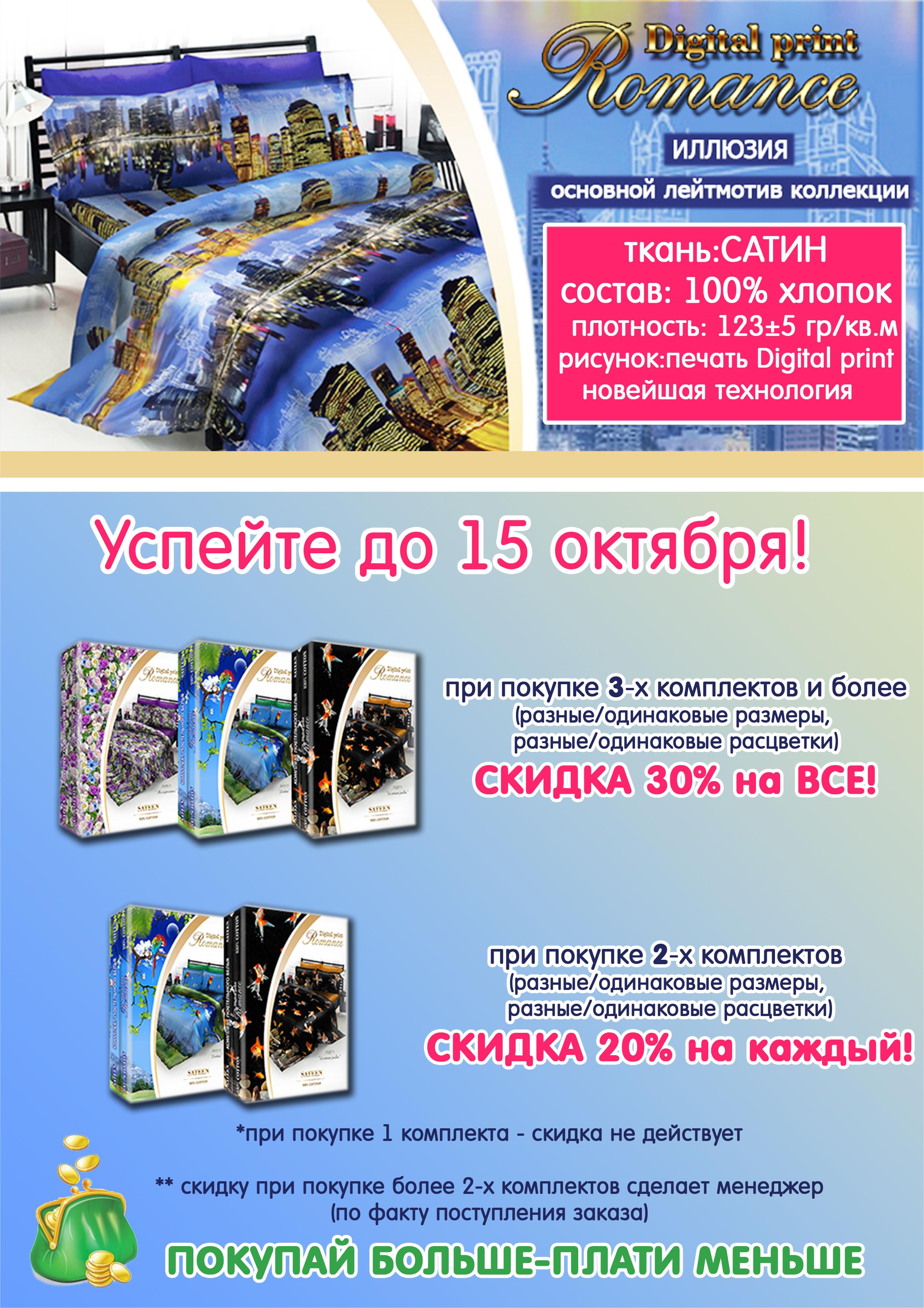481a57712bea Новость от Best-textile.ru - Постельное белье САТИН, рисунок 3D, вся ...